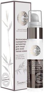 Интенсивная сыворотка-активатор для лица Белита-М Galactomyces Skin Glow Essentials для всех типов кожи 30 г (4813406008701)