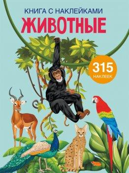 Книга с наклейками. Животные (9789669871640)