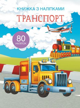 Книжка з наліпками. Транспорт (9789669369741)