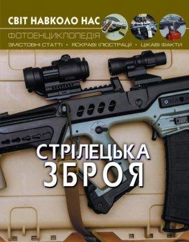 Світ навколо нас. Стрілецька зброя (9789669870162)