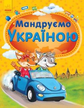 Мандруємо Україною - Каспарова Юлія (9786170927514)