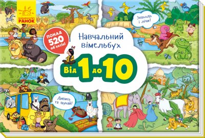 Навчальний віммельбух. Від 1 до 10 (9789667494513)