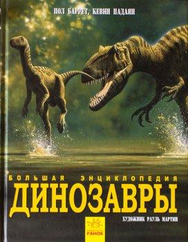 Динозавры. Большая энциклопедия - Баррет, Падаян (9786170945303)