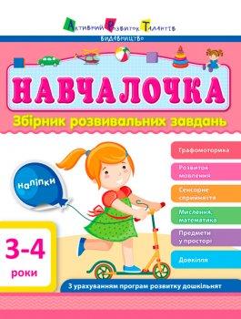 АРТ Навчалочка 3-4 роки (9786170944641)