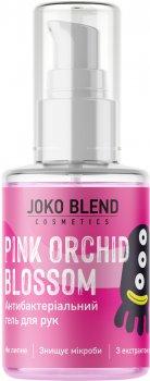 Антибактеріальний гель для рук Joko Blend Pink Orchid Blossom 30 мл (4823109400092)