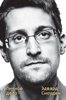 Эдвард Сноуден. Личное дело - Эдвард Сноуден (9789669931382)