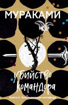 Убийство Командора. Книга 2. Ускользающая метафора - Харуки Мураками (9789669931283)