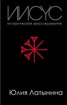 Иисус. Историческое расследование - Латынина Юлия (9789669931580)
