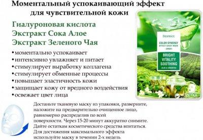 Успокаивающая тканевая маска Deoproce Color Synergy Effect с Гиалуроновой кислотой, Экстрактами Алое и Зеленого Чая, Витамином Е 20 г (8809410031060)