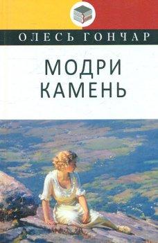 Модри Камень: Мала проза (Класна література) - Гончар О.