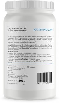 Альгинатная маска Joko Blend с гиалуроновой кислотой 600 г (4823099500314)