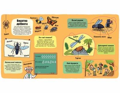 Маленькі дослідники. Комашки - переклад Тетяна Кузьменко (9786177563845)