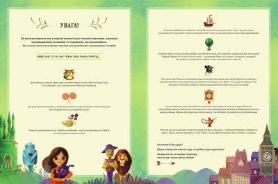 Подорож у казку. Настільні ігри для веселого дозвілля - Анна Ленг (9786177563906)