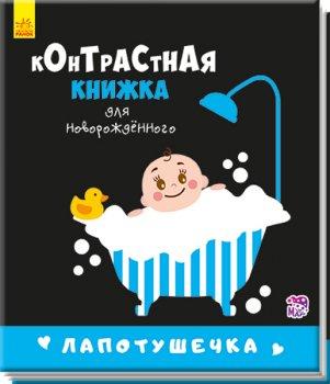 Контрастная книжка для новорожденного. Лапотушечка. П. Кривцова (9789667485313)