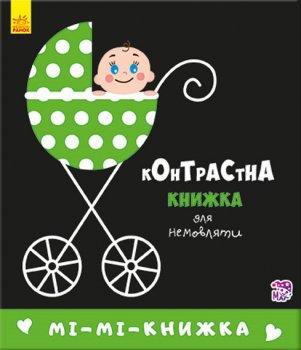 Контрастна книжка для немовляти. Мі-мі-книжка. П. Кривцова (9789667485320)
