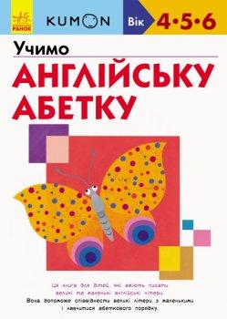 Kumon. Учимо англійську абетку (9786170955234)