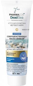 Маска-эликсир для лица, шеи и декольте Витэкс Pharmacos Dead Sea Совершенная ночная несмываемая 75 мл (4810153027092)