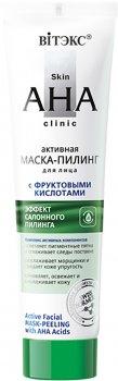 Маска-пилинг для лица Витэкс Skin AHA Clinic Активная с аминокислотами 100 мл (4810153028273)
