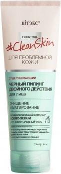 Пилинг для лица Витэкс Clean Skin Очищение и матирование двойного действия черный 75 мл (4810153027382)