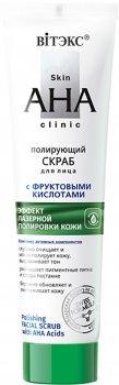Скраб для лица Витэкс Skin AHA Clinic полирующий с фруктовыми кислотами 100 мл (4810153028259)