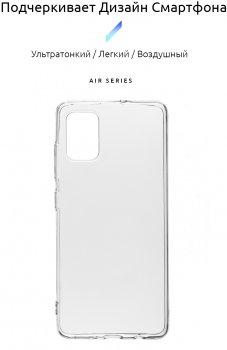 Панель Armorstandart Air Series для Samsung Galaxy A51 (A515) Transparent (ARM56142)
