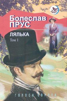 Лялька: Роман: У 2 т. — Т. 1 (Голоси Європи) - Прус Б.