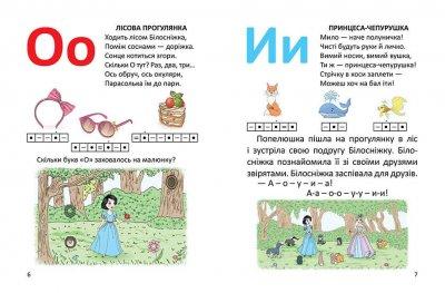 Буквар для дівчаток - Архипова О. Д., Архипова-Дубро В. В. (9789669355744)