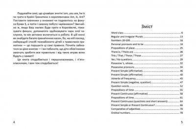 Цікава англійська граматика 2 - Архипова О. Д., Архипова-Дубро В. В. (9789669356000)