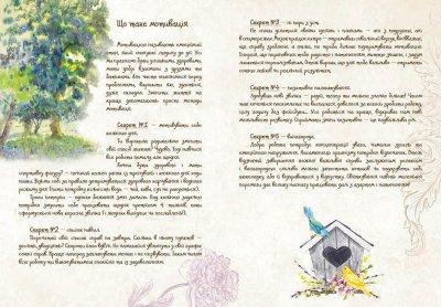 Чарівний щоденник - укладач Гуменна Л.М. (9789669356161)