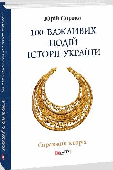 100 важливих подій історії України - Сорока Юрій (9789660384606)
