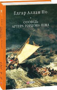Оповідь Артура Гордона Піма - По Е. А. (9789660387591)