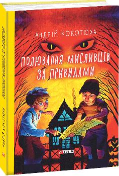 Полювання мисливців за привидами - Кокотюха Андрій (9789660389991)