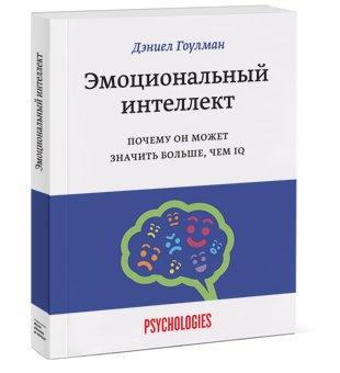 Емоційний інтелект. Чому він може означати більше, ніж IQ - Деніел Гоулман (Повна версія)