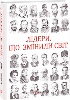 Лідери, що змінили світ - Підлуцький Олекса (9789660389908)