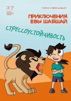 Комікс 2. Стресостійкість - Галина та Юхим Шабшай (4823334002326)