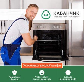 Kabanchik.ua Установка духового шкафа