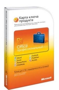 Microsoft Office 2010 Professional 32/64Bit Russian PC Attach Key (269-14853)