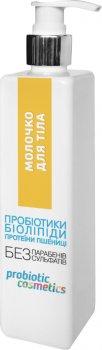 Молочко для тела Probiotic Cosmetics 300 мл (4820208130684)
