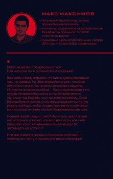 На Марс - Макс Максимов (9789669933416)