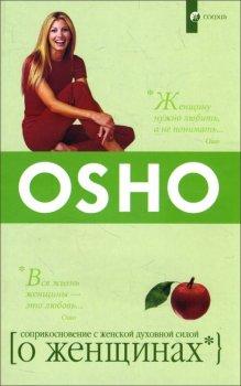 О женщинах. Соприкосновение с женской духовной силой - Раджниш Ошо (978-5-906686-51-0)