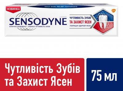 Зубная паста Sensodyne Чувствительность зубов и защита десен 75 мл (5054563063526)