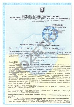 Засіб для експрес дезінфекції I MED 100 мл (4820138320520)