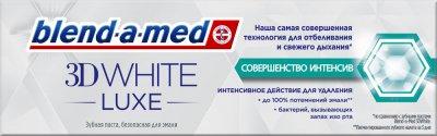 Отбеливающая зубная паста Blend-a-med 3DWhite Luxe Совершенство интенсивного действия 75 мл (8001841359175)