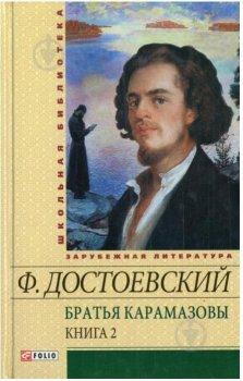 Братья Карамазовы. Книга 2 - Достоевский Ф.М. (9789660388079)
