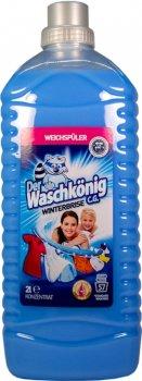 Кондиционер для белья Waschkonig Winterbrise 2 л (4260418930146)