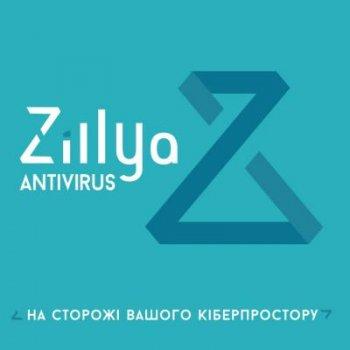 Антивирус Zillya! Антивирус для бизнеса 64 ПК 1 год новая эл. лицензия (ZAB-1y-64pc)