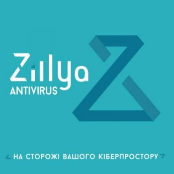 Антивирус Zillya! Антивирус для бизнеса 14 ПК 1 год новая эл. лицензия (ZAB-1y-14pc)