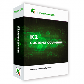 Программный продукт К2 платформа для обучения