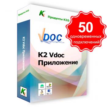 Программный продукт К2 Vdoc документооборот приложение. 50 одновременных подключений.