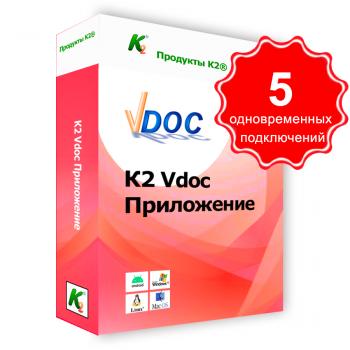 Программный продукт К2 Vdoc документооборот приложение. 5 одновременных подключений.